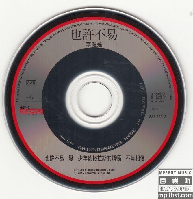 李健达_-_《也许不易》3寸CD限量版[WAV]