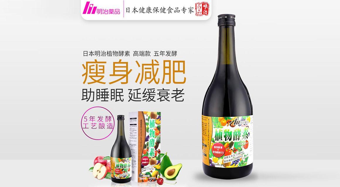 日本明治植物酵素原液