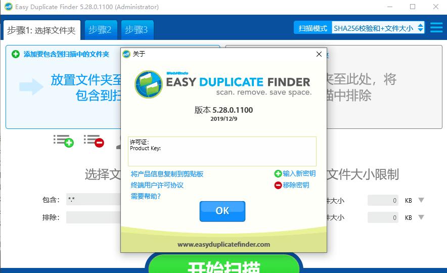 5f9f60791cd1bbb86b44f46d 重复文件删除软件--EDF.5.28.0.1100 (x64)