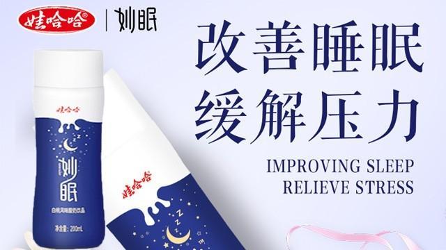 娃哈哈~妙眠~强势来袭,改善睡眠,缓解压力!399元抢购30瓶!