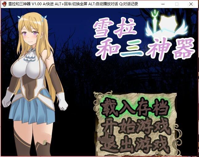 【神作RPG/中文/全动态】雪拉和三神器 STEAM官中破解版+付全CG包【多空/1G/百度】