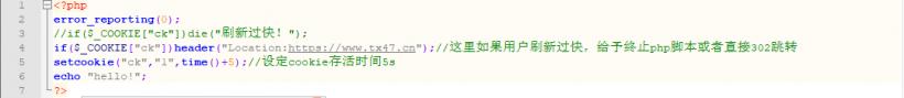php代码防止恶意刷新攻击