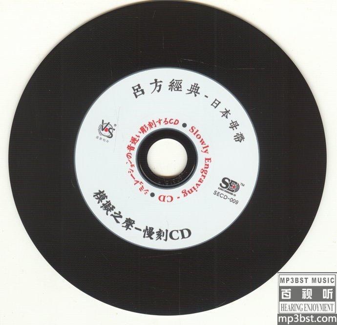 吕方_-_《吕方_[日本母带]》1比1直刻母带_模拟之声慢刻CD[WAV]
