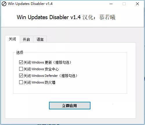 5fa9f2f41cd1bbb86ba2941d 【安卓】win10禁止更新工具