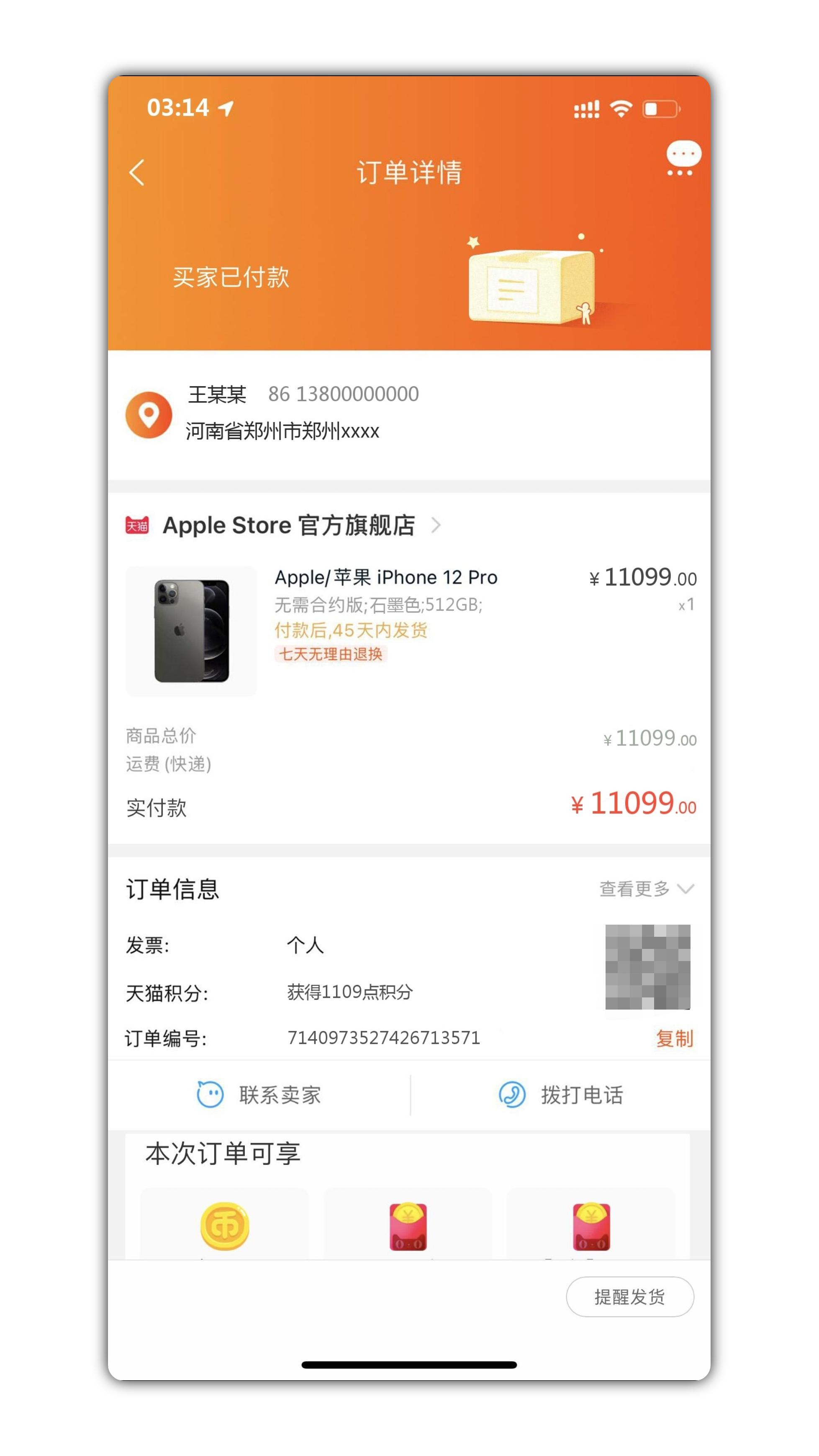 苹果订单生成截图2