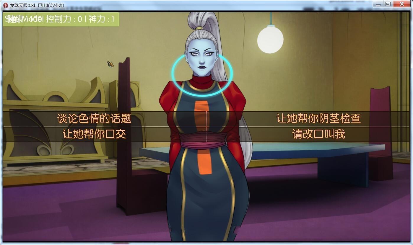 【大型养成SLG/汉化】龙珠无限:神的冒险 Ver1.0 精翻汉化版+全CG【更新/同人/1.3G】