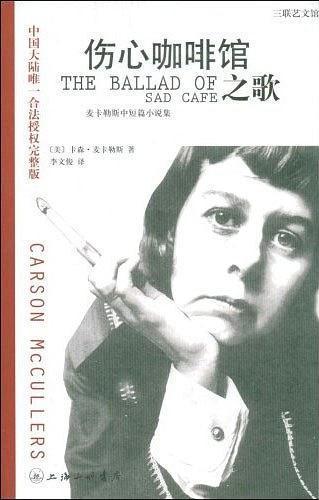 《傷心咖啡館之歌》   卡森·麥卡勒斯    txt+mobi+epub+pdf電子書下載