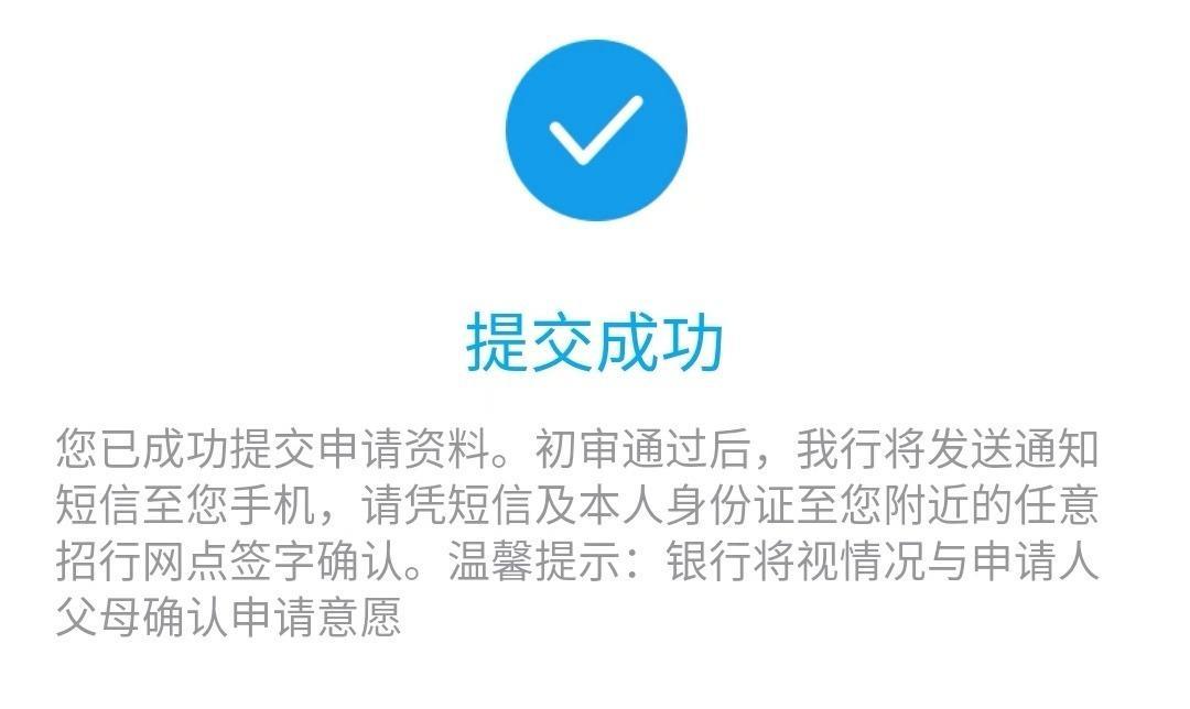 招商银行大学生信用卡申请指引V1.21