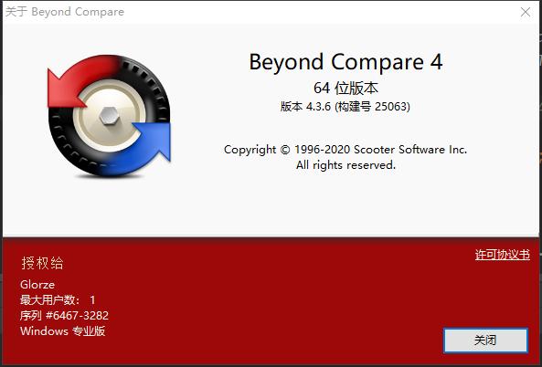 随手分享一下 Beyond Compare 4(4.3.6 25063) 的注册码一枚的图片-高老四博客 第1张