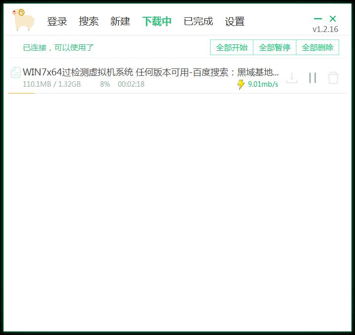 6盘小白羊版v1.2.16(百度网盘文件高速下载)