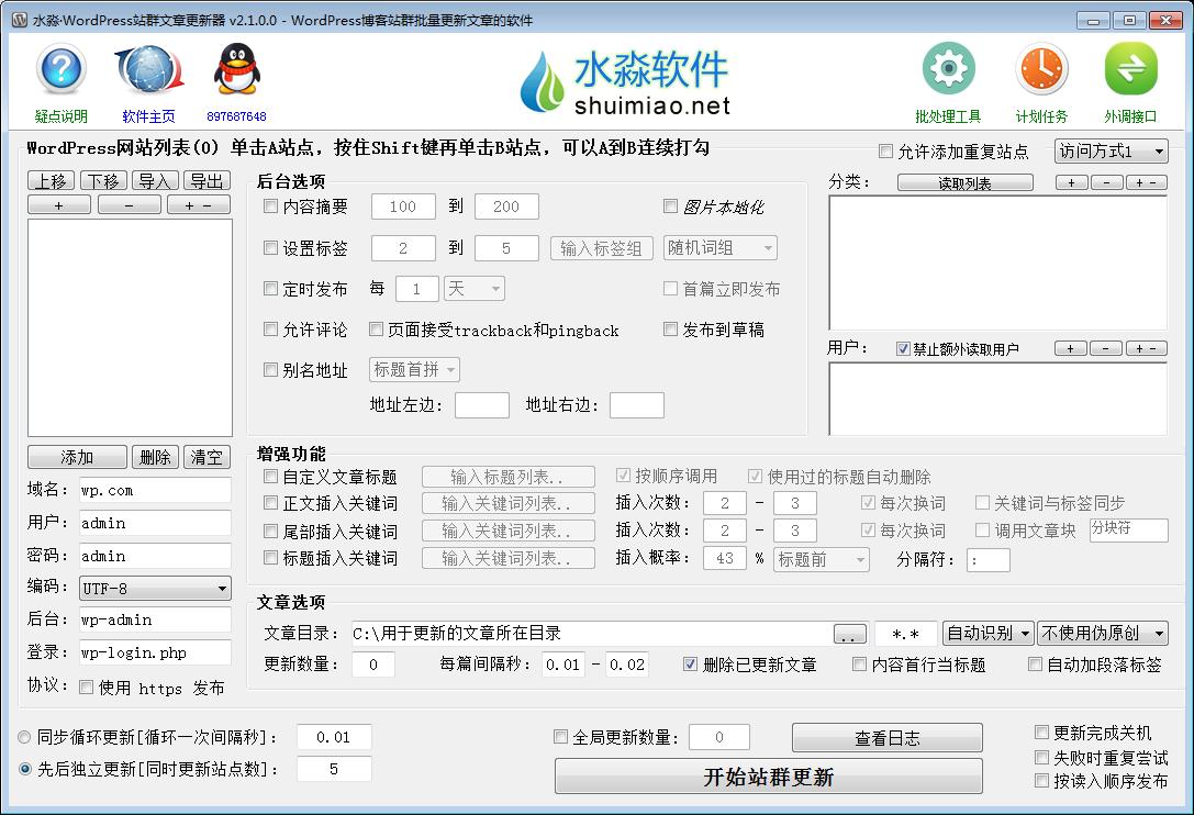 水淼·WordPress站群文章更新器V2.1.0.0破解版