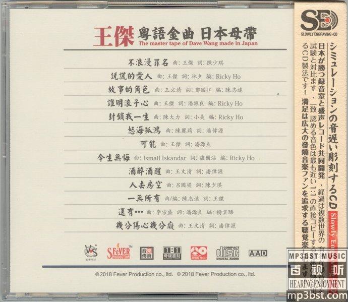 王杰_-_《王杰粤语金曲_[日本母带]》1比1直刻母带_模拟之声慢刻CD[WAV]