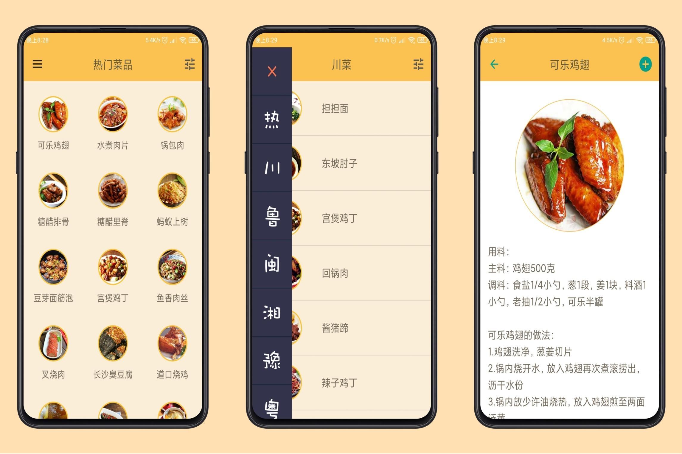 中华美食谱优化版截图1