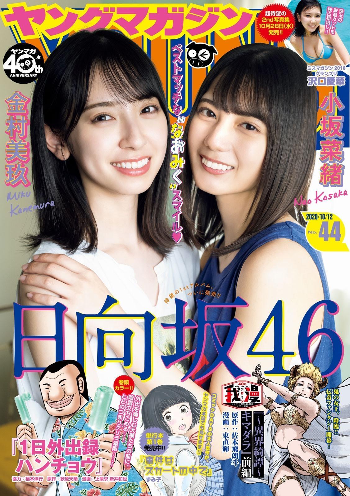 小坂菜绪 金村美玖 沢口爱华 Young Magazine