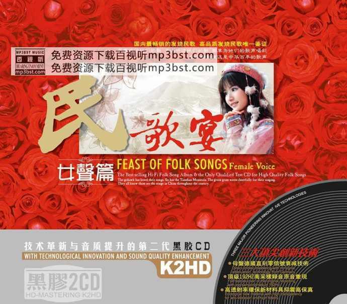 群星_-_《民歌宴·女声篇_》黑胶2CD[WAV](mp3bst.com)