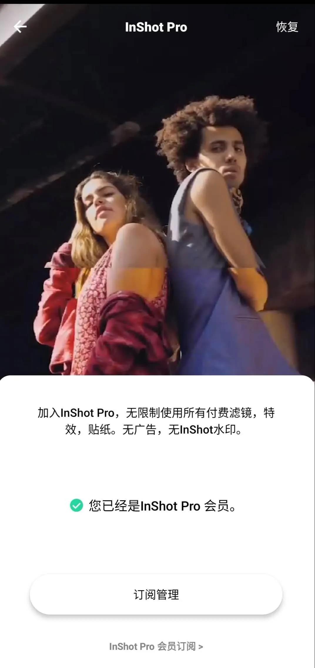 5fa0ae341cd1bbb86ba96163 真正的顶级视频编辑器——InShot Pro