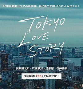 東京愛情故事2020