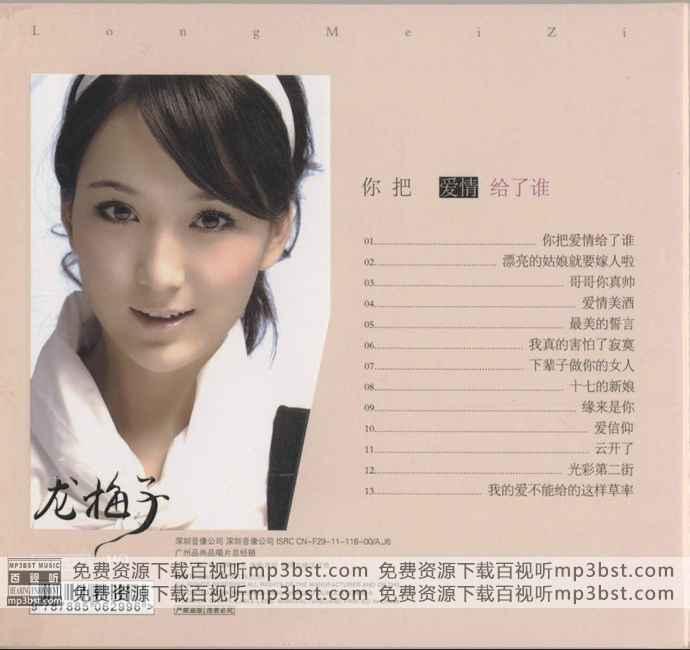 龙梅子_-_《你把爱情给了谁HQ》汇集了一首首流行经典[WAV](mp3bst.com)