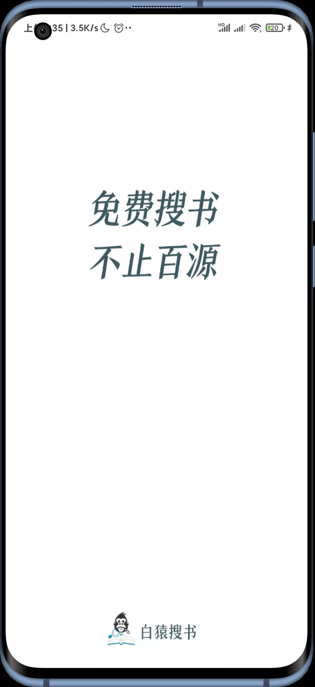 5fda26ed3ffa7d37b39f142d 白猿搜书(小说+漫画一体 超强)