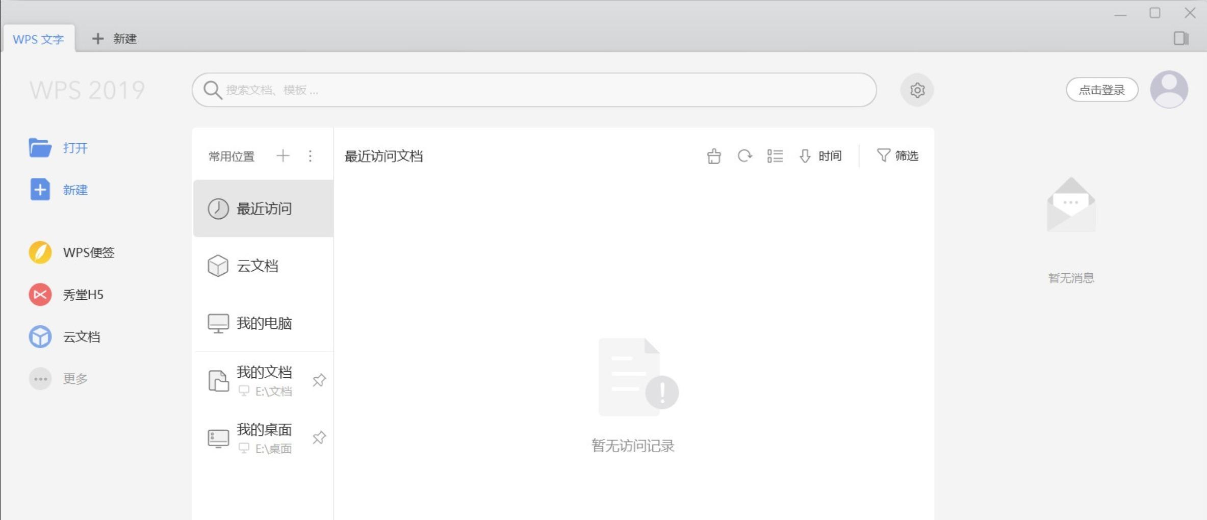 office办公软件WPS 政府版 下载链接提取版