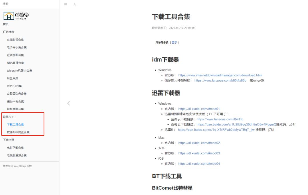 5fb5cca6b18d627113899214 搜集的各类网站软件集合--合集网