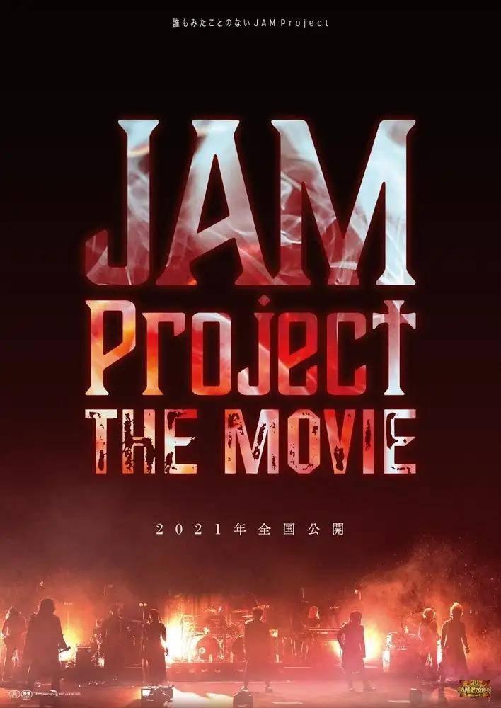 JAM Project 纪录片 电影 JAM Project The MOVIE