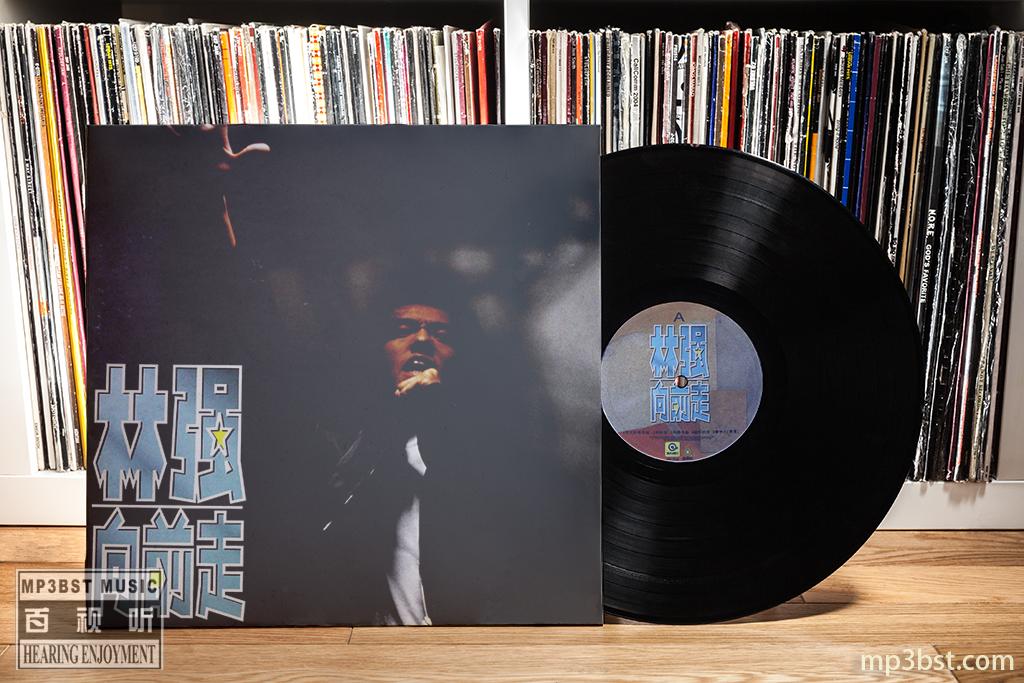 林强 - 《向前走》1990[LP黑胶Vinyl 24bit_96kHz FLAC]