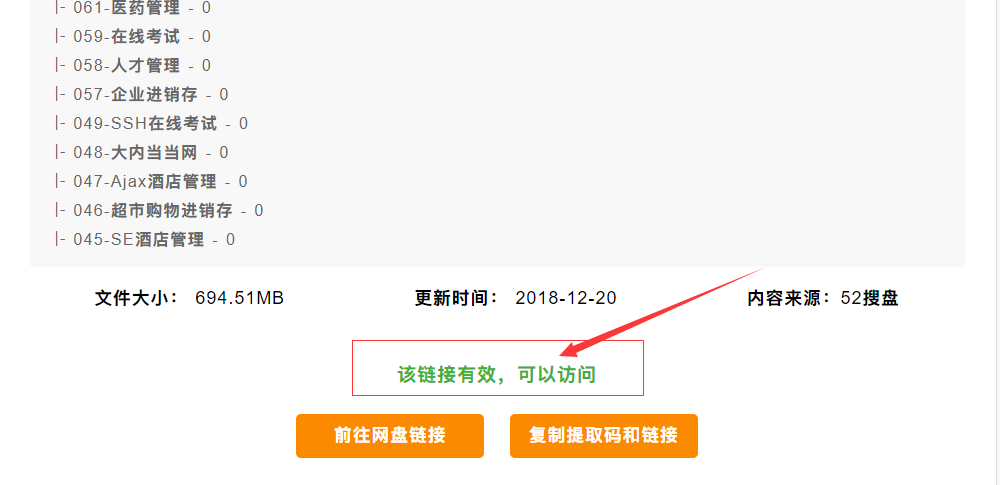 60234cac3ffa7d37b3879f48 不收费的网盘资源搜索网站--大圣盘