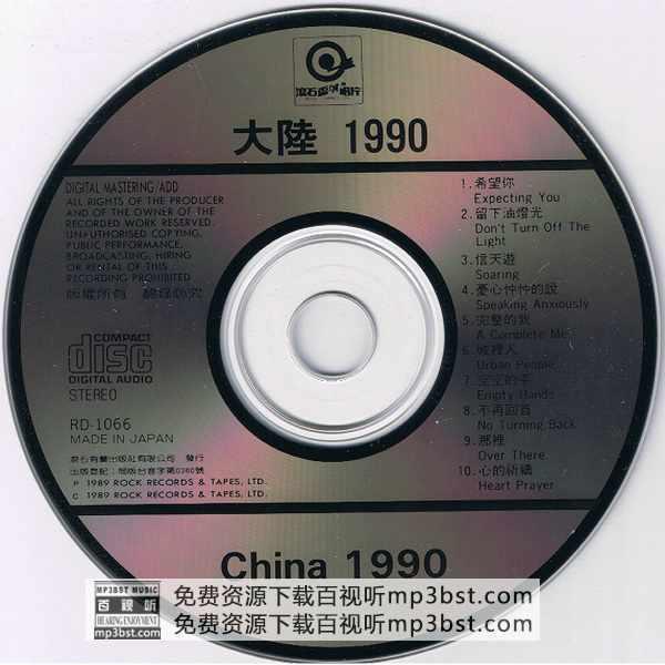 群星_-_《大陆1990》[WAV](mp3bst.com无损音乐下载)