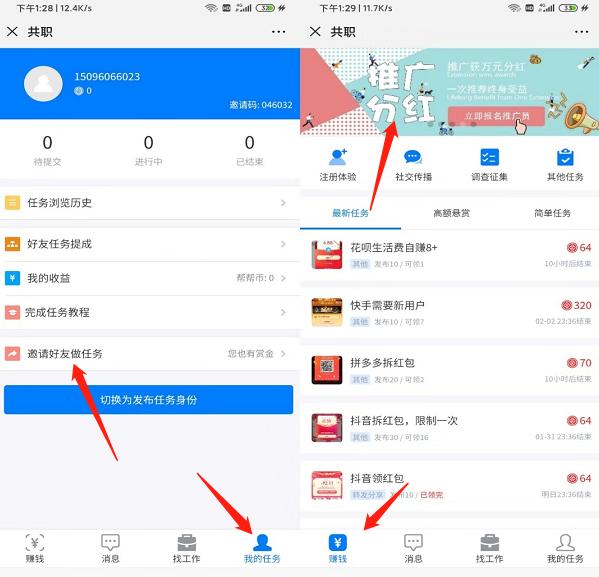 【复活】共职无需app邀请好友拆红包秒到微信零钱。插图2