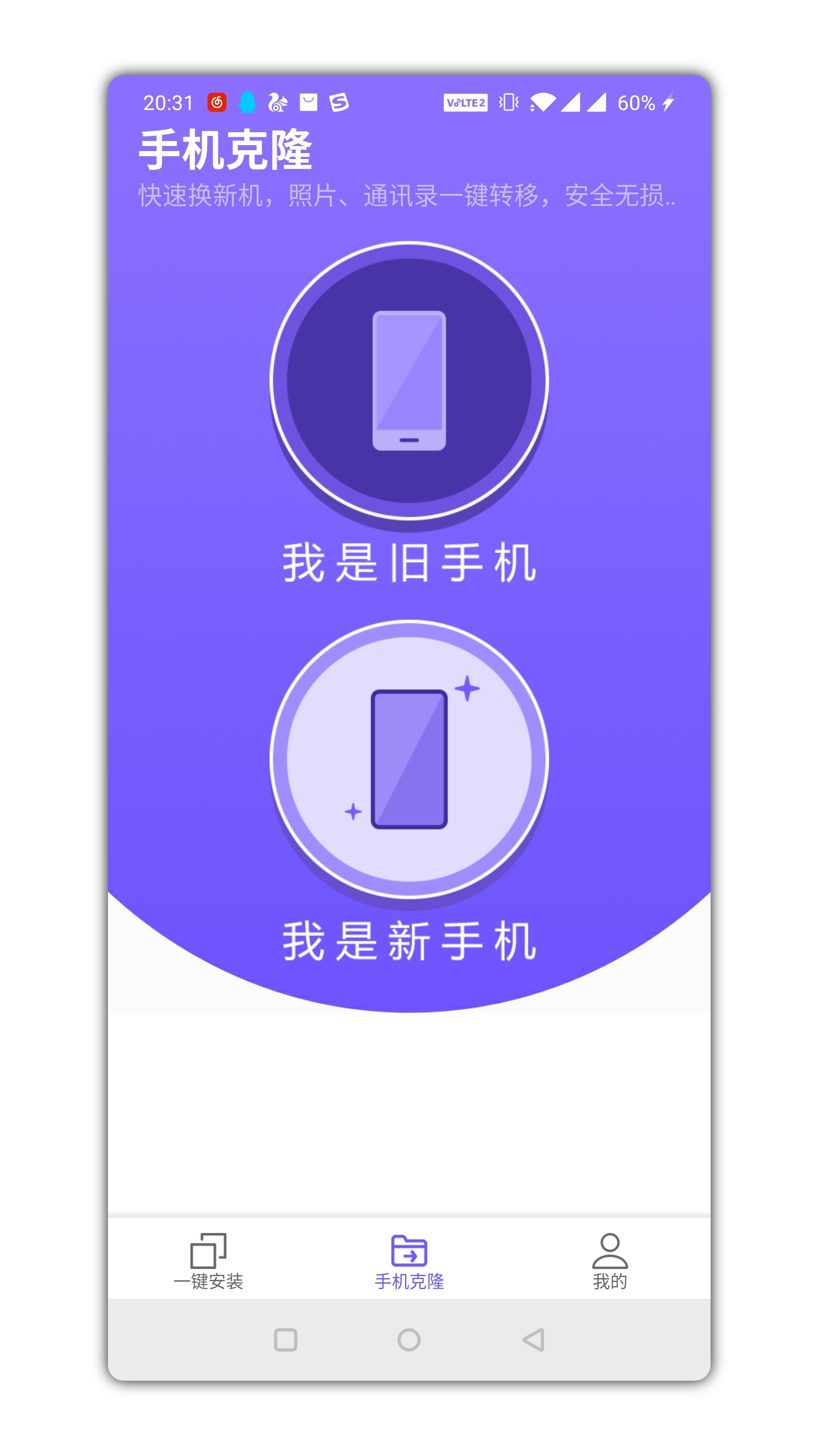 手机克隆专家优化版截图1