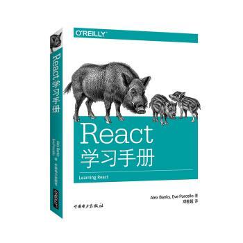 React学习手册 带目录完整版pdf[47MB]