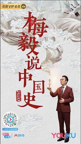 梅毅說中國史第二季