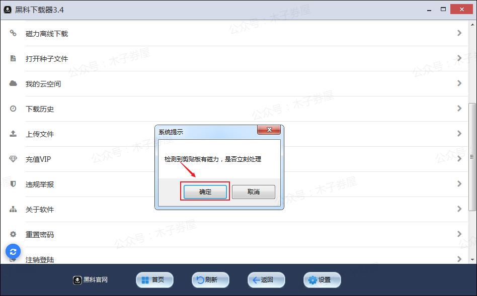 5f7a977b160a154a6793710d 秒开磁链、种子文件,支持云播放--HeikeTest