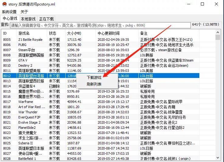 5f94e9491cd1bbb86b7fe31d 专门下载大型单机游戏的软--蘑菇下载器(电脑)2834