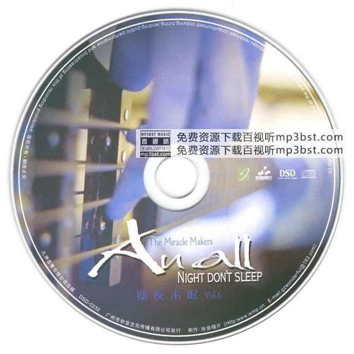 陈小平_-_《HIFI吉他典范_彻夜未眠Vol.6》2016妙音唱片[WAV](mp3bst.com)