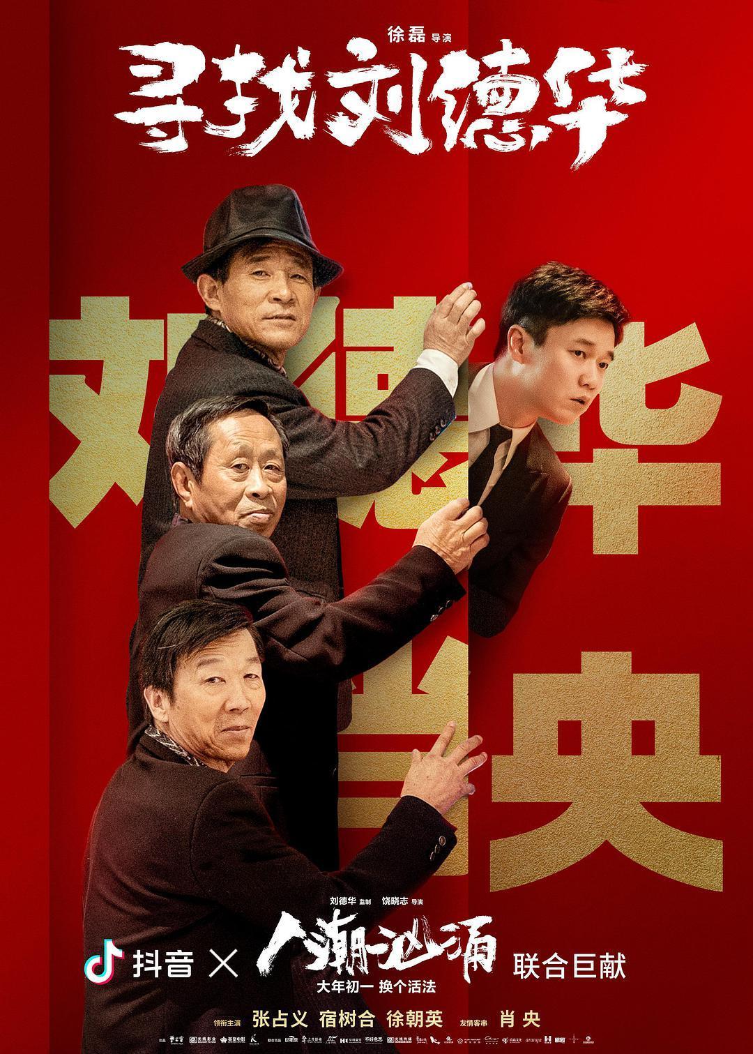 寻找刘德华影评观后感:徐磊的庶民喜剧越发纯熟了