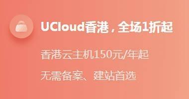 UCloud年度大促:1H2G服务器58/年起,香港云主机150元/年起。