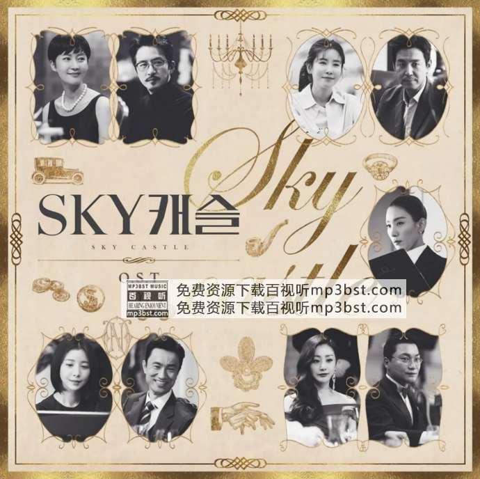 群星 - 《SKY 캐슬 (天空之城 原声)》2019[iTunes Plus AAC M4A]