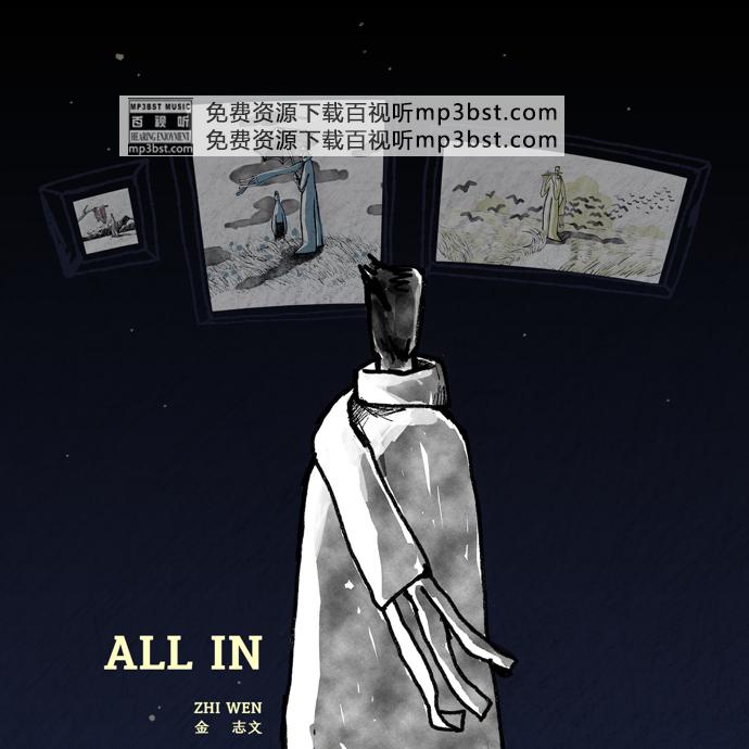 金志文_-_《All_In》2020[WAV]