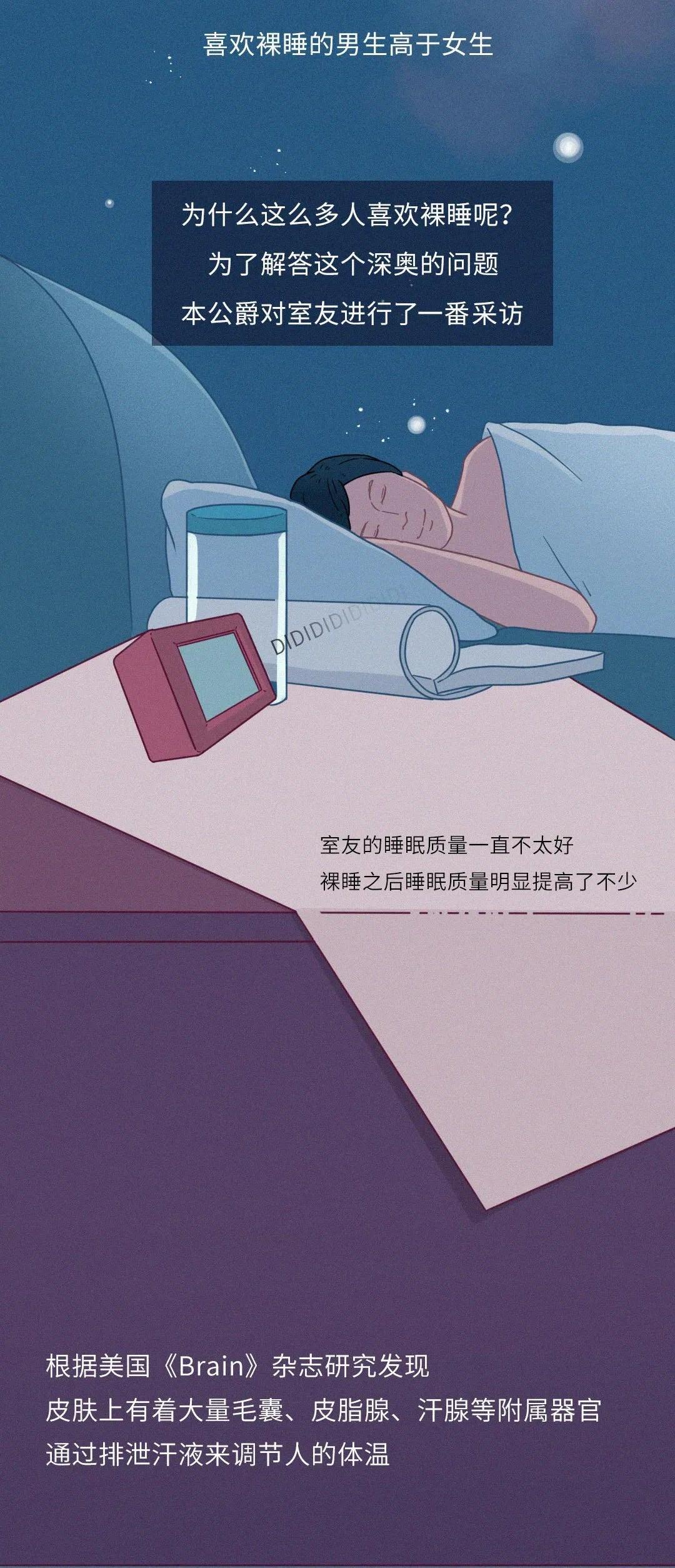 滚床单之后,裸睡的好处你知道吗?