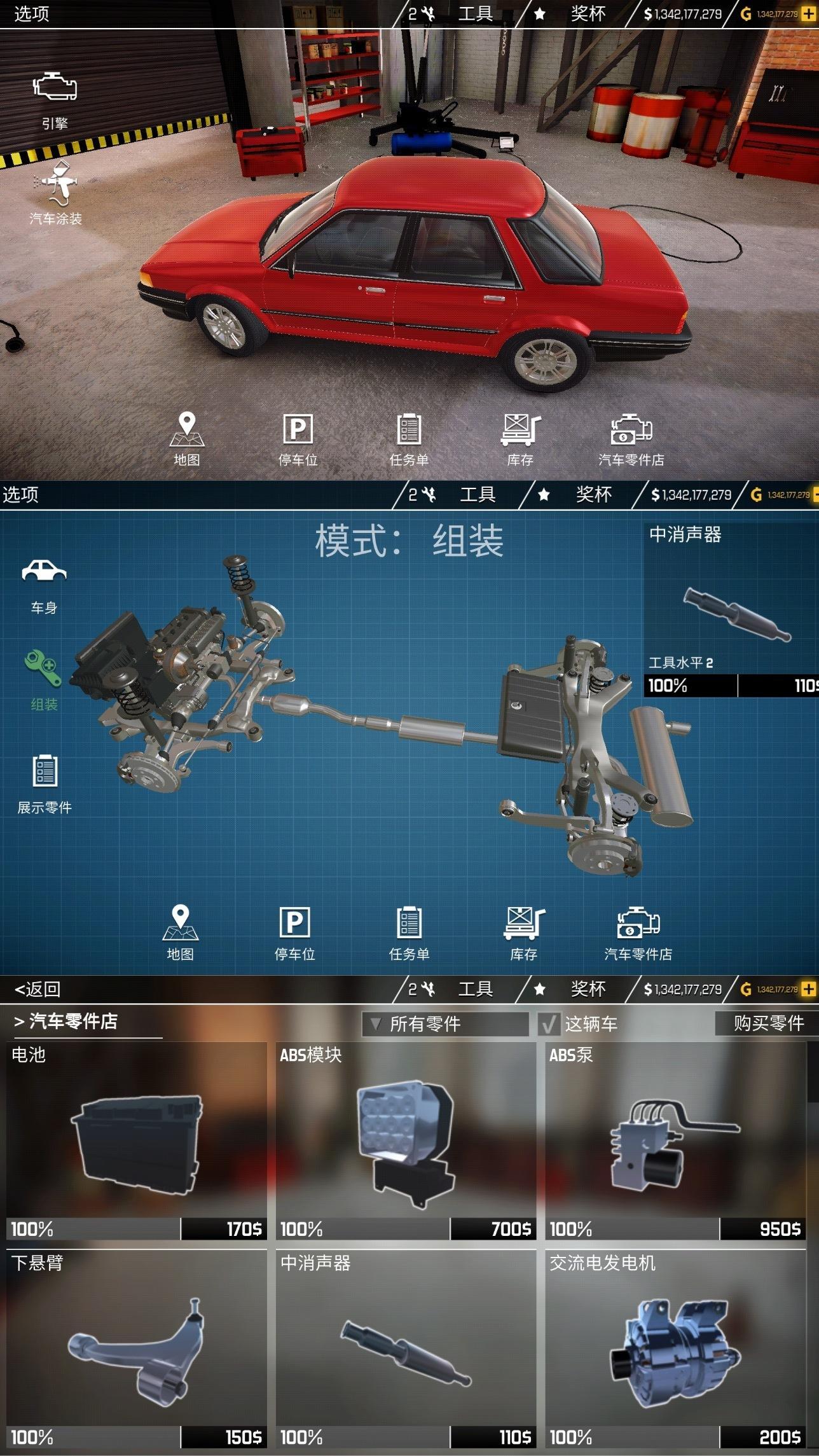 汽车修理工优化版截图1