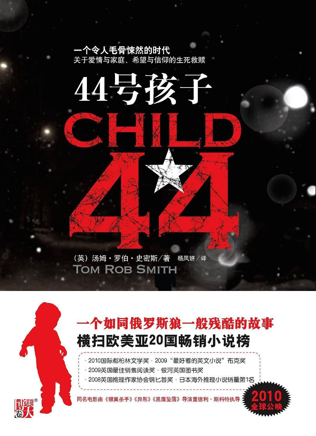 《44号孩子》   汤姆·罗伯   txt+mobi+epub+pdf电子书下载