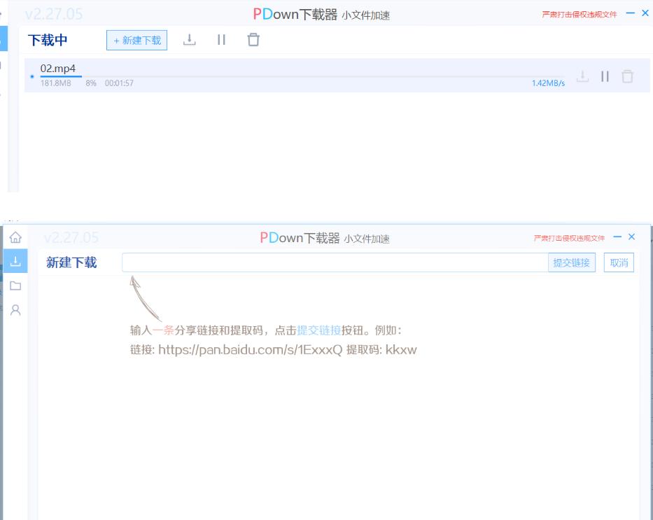 PDown_v2.27 百度网盘不限速下载工具 的图片第1张