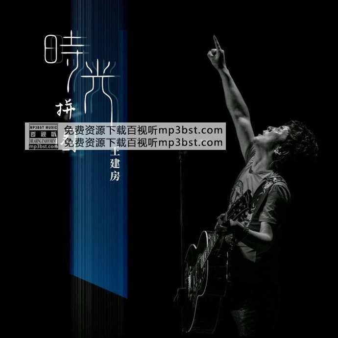 王建房 - 《时光拼图》[FLAC]mp3bst.com