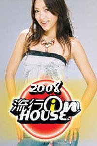 流行inhouse2008