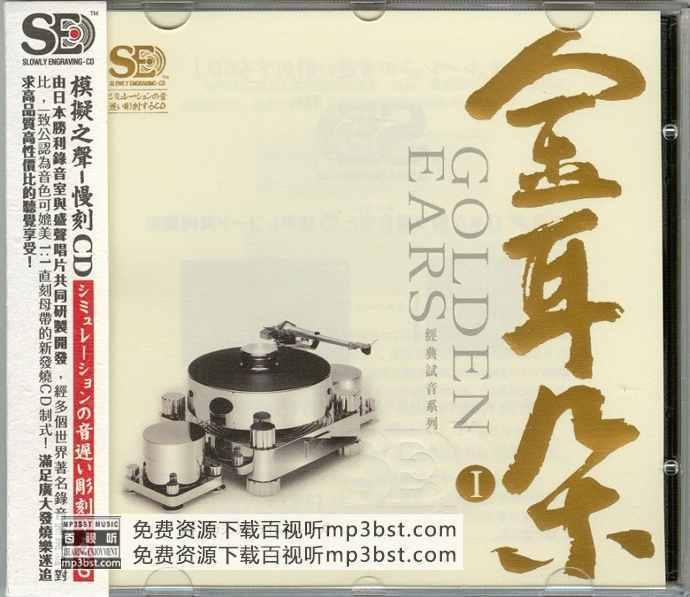 群星_-_《金耳朵1》1比1直刻母带_模拟之声慢刻CD[WAV](mp3bst.com)