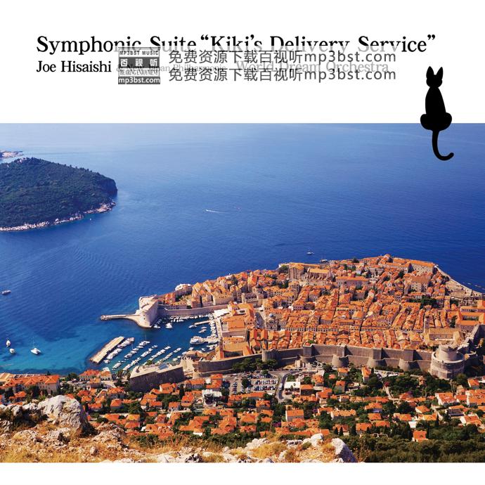 """久石譲(久石让) - 《Symphonic Suite """"Kiki's Delivery Service""""》[Hi-Res 96kHz_24bit FLAC]"""