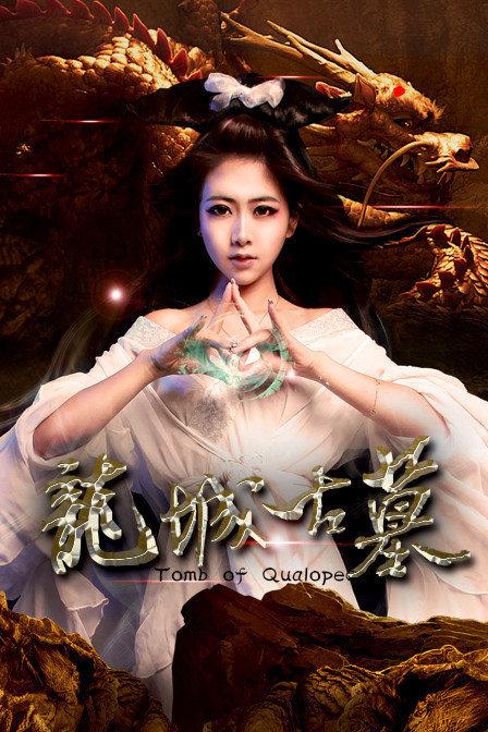 龙城古墓海报