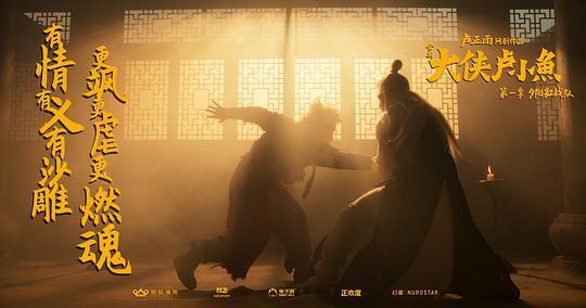 大侠卢小鱼之夕阳红战队剧照3